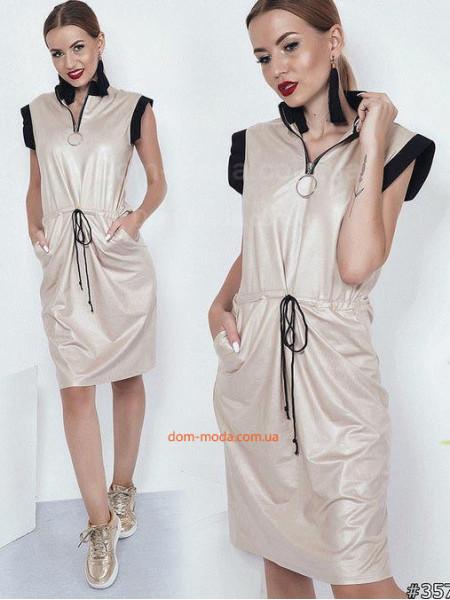 Женское трикотажное платье с напылением