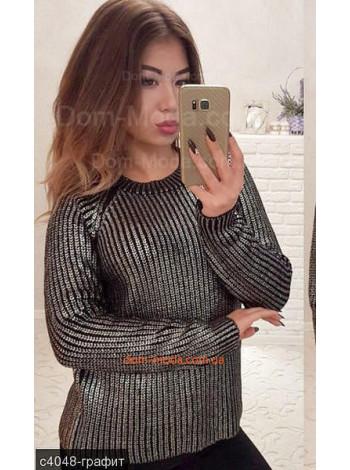 Теплый женский свитер серебряного напыления