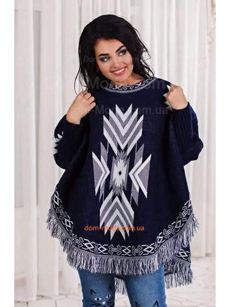 Женское теплое вязанное пончо большого размера