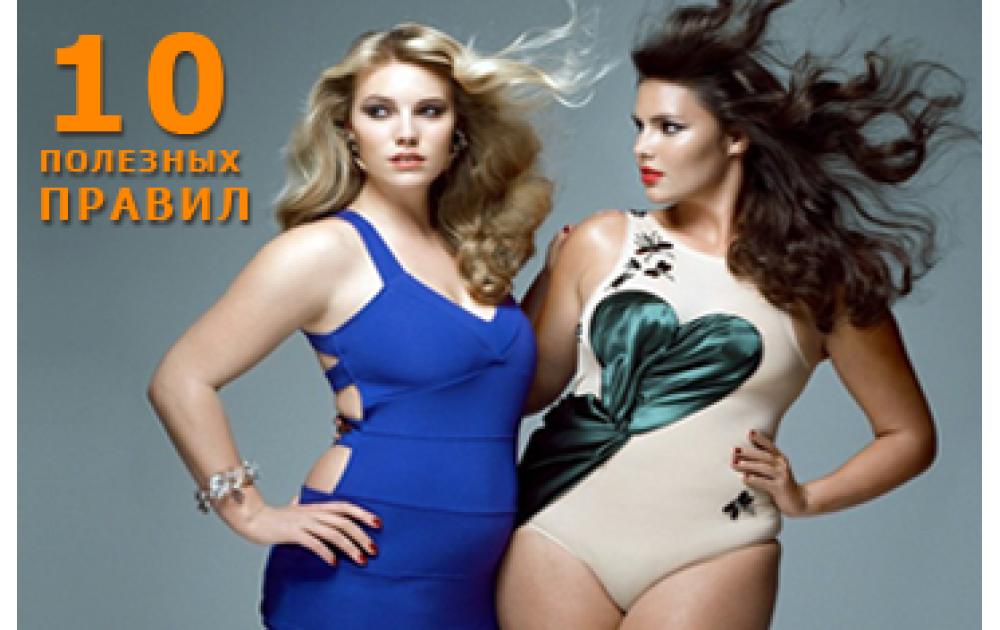Как одеваться полным женщинам? 10 правил