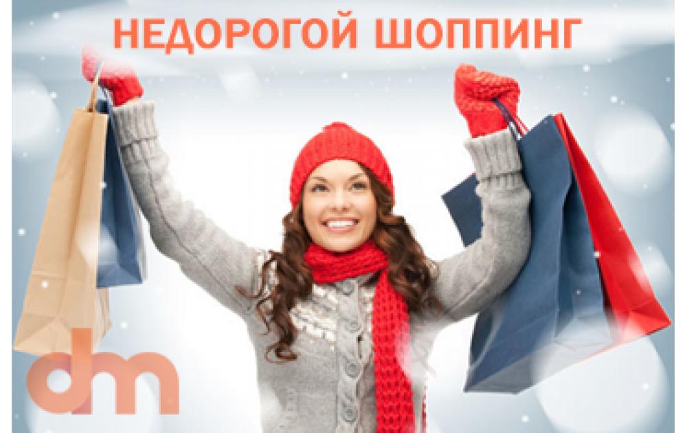 Недорогой шоппинг
